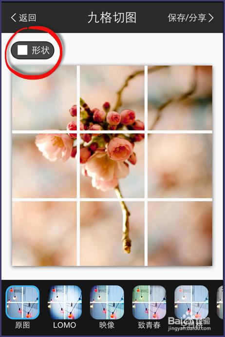2 就可以看到九宫格切图了 3 然后点击【九宫格切图】,在相册选择一张图片