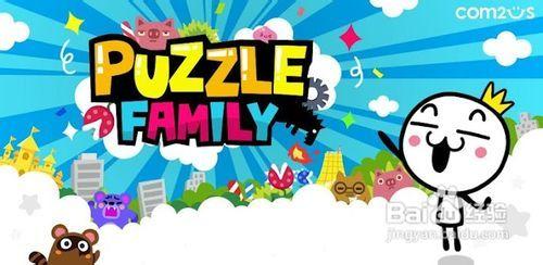 猜谜家族安卓游戏攻略图片