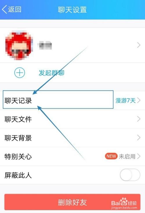 怎么能找回qq聊天记录中已删除照片 qq聊天记录照片
