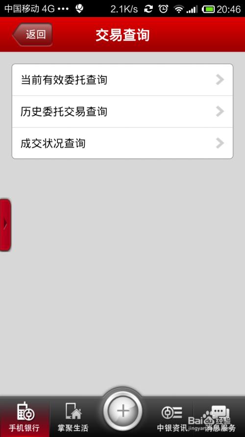 中国银行白银价格_中国银行买卖纸白银