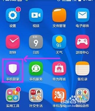 手机 > 手机软件  1 打开手机管家 华为手机内自带有手机管家app,只需