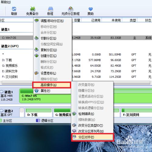 分区助手4k对齐_固态硬盘(ssd)如何不格化分区进行无损4k对齐