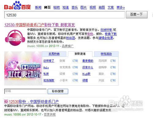 12530是中国移动彩铃服务与接入号码,也是指12530网站——中国移动