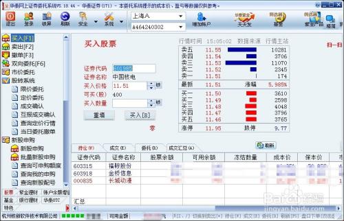同花顺炒股软件委托华泰证券交易的操作过程