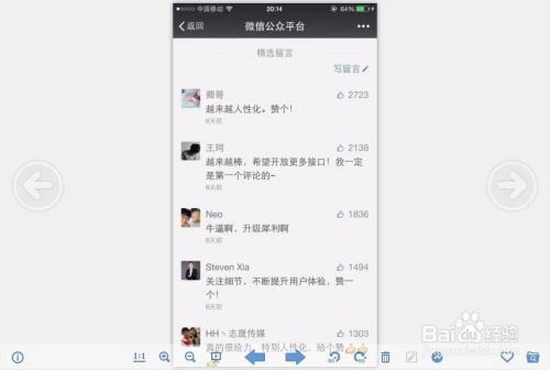 卖家微信公众号平台留言功能使用说明