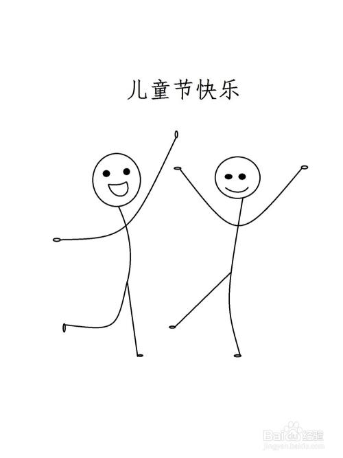 庆祝六一儿童节简笔画方法