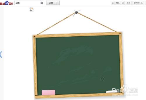 ppt制作出黑板写字效果图片
