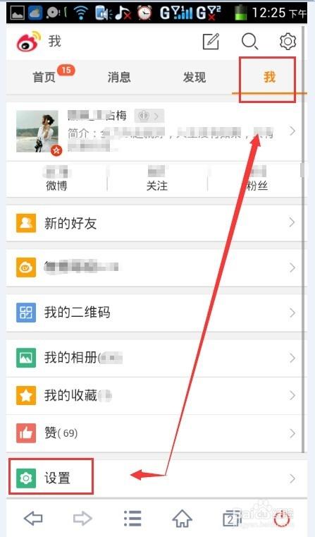 个人新浪微博_当然,也可以直接输入新浪微博登陆网址,每一个人都有自己的登陆方法