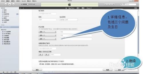 iphoneid注册教程_【苹果id注册教程】最新apple id注册教程
