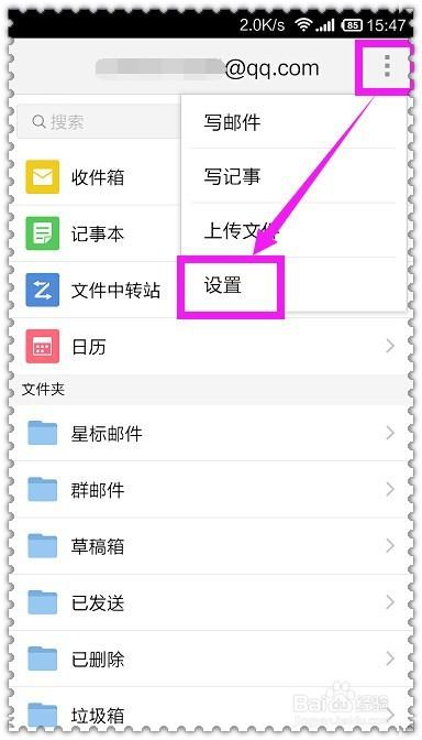 qq邮箱账号怎么改_手机 > 手机软件  1 启动手机上的qq邮箱之后,就登上自己的邮箱账号.