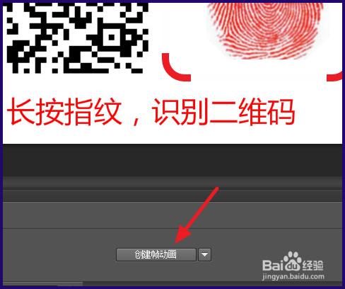摁二维码制作_微信指纹识别二维码制作动态图片