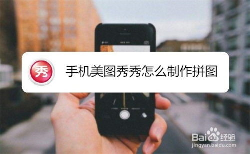 meituxiuxiu_手机美图秀秀怎么制作拼图