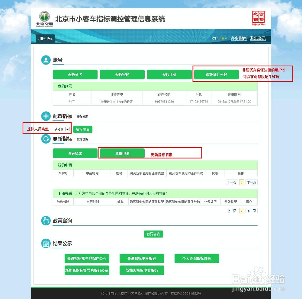 用户需要登录系统,进入用户中心,在配置指标功能区,如进行个人小客车图片