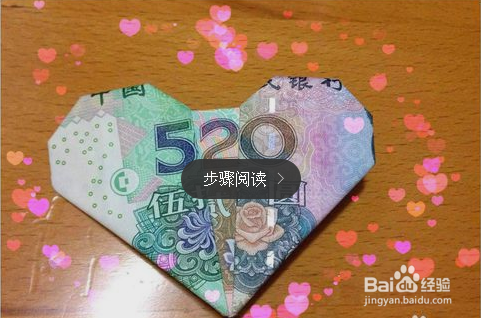 WWW_520RRR_COM_人民币怎么折520心形