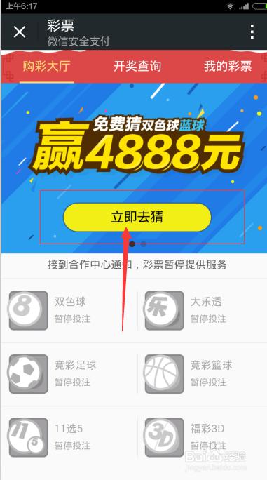 微信彩票免费猜双色球篮球玩法