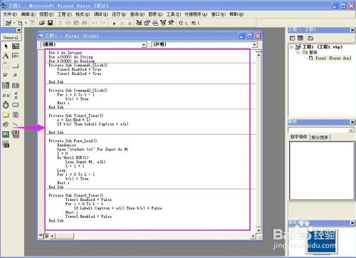 vb制作记事本_8 设置好字体,颜色,文本框高度; 9 在记事本中输入小组名单; 10 添加