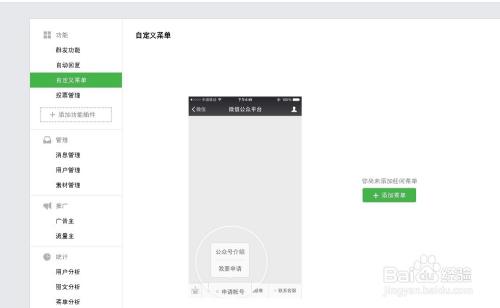 如何让微信公众账号接收消息页面出现菜单栏图片