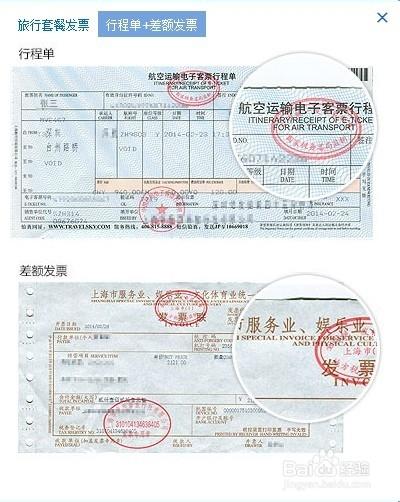 订飞机票,如何向公司报销