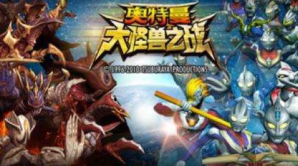 大怪兽格斗第一季13_大怪兽格斗游戏下载教程