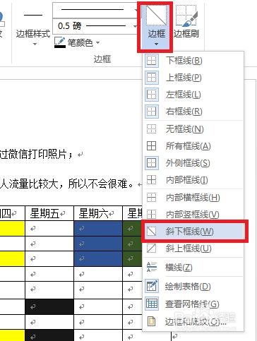 word表头中斜线表格绘制名片设计素材过程图片