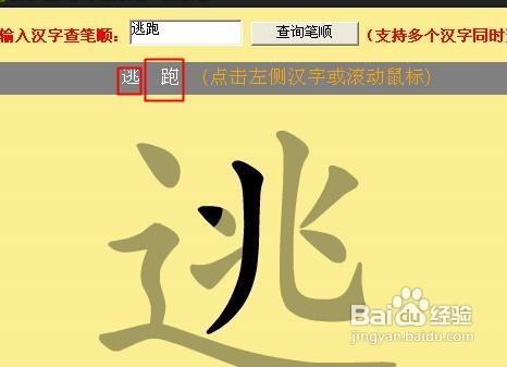 怎么查询汉字的笔画顺序图片