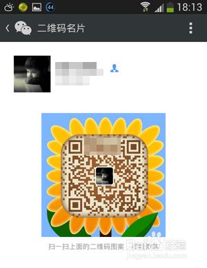 微信二维码怎么生成