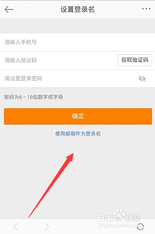 新浪微博不用手机号验证怎么注册