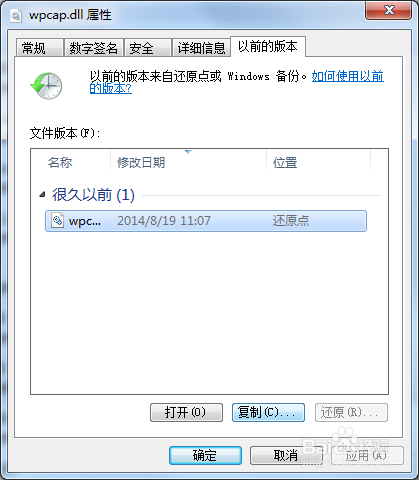 wpcapdll_winpcap无法安装:wpcap.dll问题