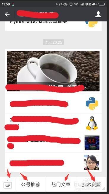 如何给微信公众号添加菜单栏图片