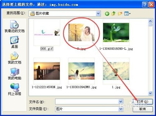 游戏/数码 > 互联网  1 首先打开百度点击图片链接 2 点击搜索栏后面