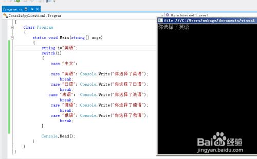 c#语言入门:[15]多分支选择switch语句