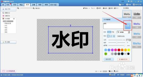 怎么样用美图秀秀制作文字水印?