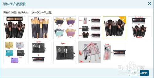 教你如何根据产品图片找同款或类似wish pb产品图片