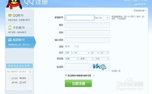 在您的浏览器里输入mail.qq.com 然后进入邮箱登录界面,点击立即注册.