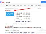 怎么快速接入腾讯qq在线客服人工服务?