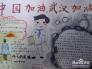 武汉加油,中国加油的手抄报怎么画?