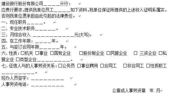 招商银行在职证明_银行贷款对收入证明的要求(附收入证明范本)