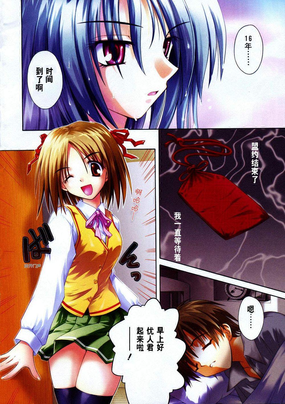 守护猫娘绯鞠漫画2_回复 收起回复
