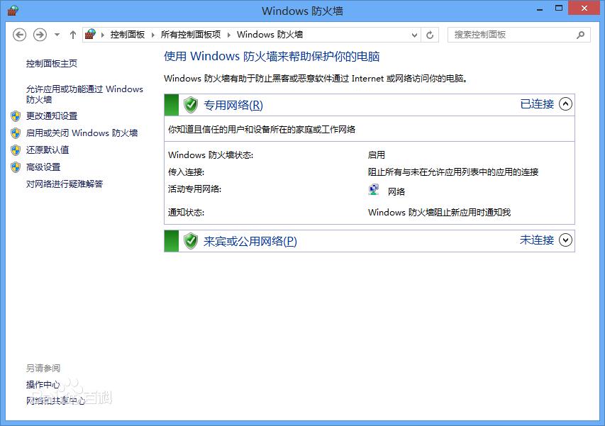 Windows防火墙图片 百度百科