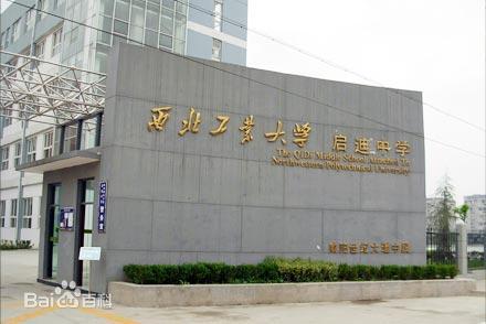 西北工业大学启迪中学2017艺术生招生简章