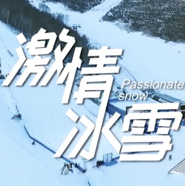 冬奥宣传片