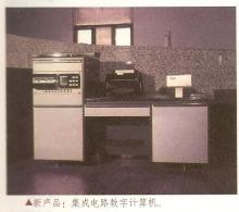 中小規模集成電路計算機