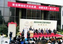 清华大学中央工艺美术学院合并挂牌仪式