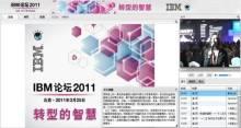 IBM 2011 Forum论坛