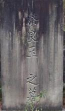 秦良玉墓碑
