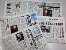 日本の新聞