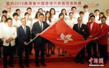 China Hong Kong Olympic delegation held a flag ceremony