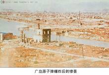 Hiroshima after the explosion.