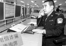 近期电信诈骗犯罪的严峻形势