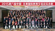 第六届中国-北美国际教育交流论坛